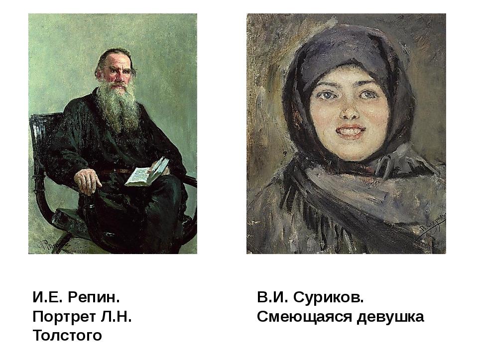 В.И. Суриков. Смеющаяся девушка И.Е. Репин. Портрет Л.Н. Толстого В России но...