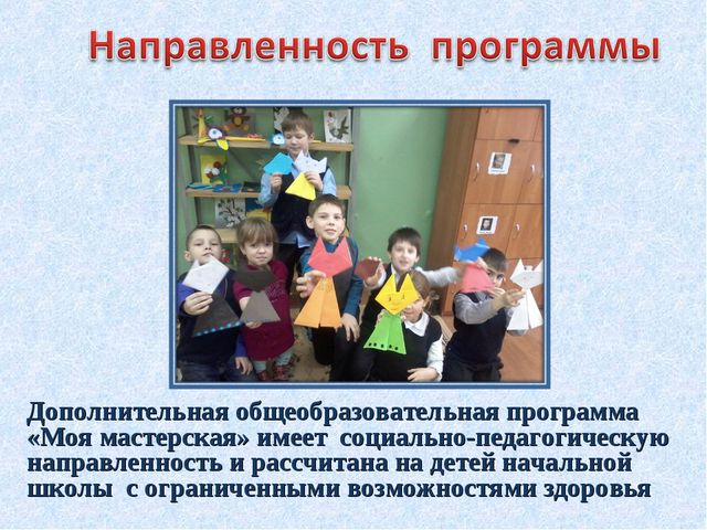 Дополнительная общеобразовательная программа «Моя мастерская» имеет социально...