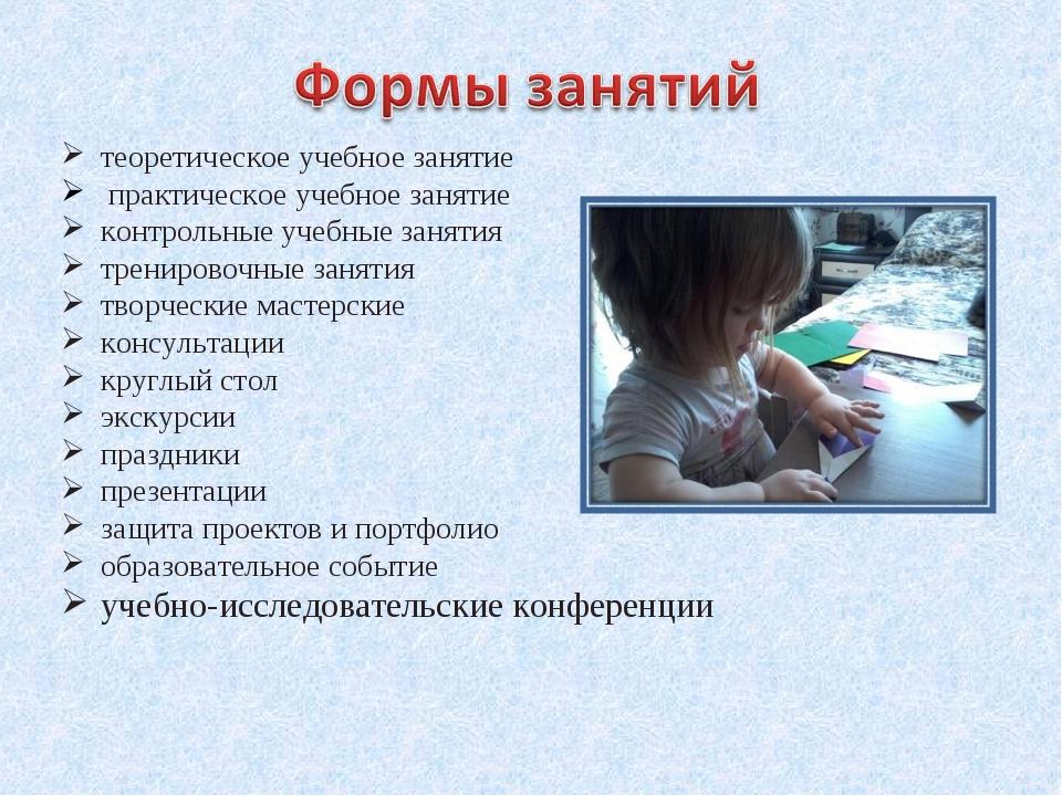 теоретическое учебное занятие практическое учебное занятие контрольные учебны...