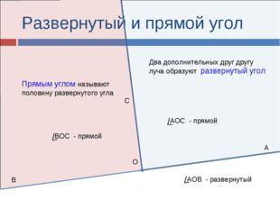 Развернутый и прямой угол Два дополнительных друг другу луча образуют разверн