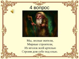 4 вопрос Мы, лесные жители, Мирные строители, Из иголок всей артелью Строим д