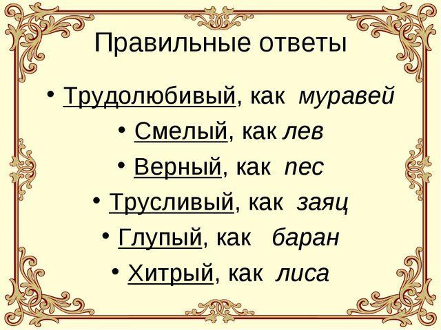 Правильные ответы Трудолюбивый, как муравей Смелый, как лев Верный, как пес Т...