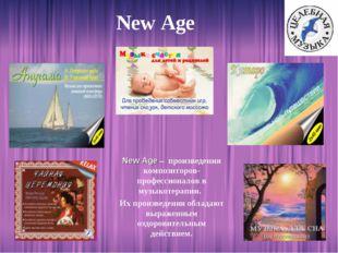 New Age – произведения композиторов-профессионалов в музыкотерапии. Их произв