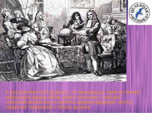 В прошлом веке было доказано, что музыкальные звуки заставляют вибрировать ка