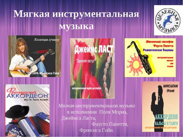 Мягкая инструментальная музыка Мягкая инструментальная музыка в исполнении По...