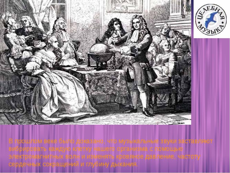 В прошлом веке было доказано, что музыкальные звуки заставляют вибрировать ка...