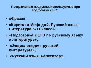 Программные продукты, используемые при подготовке к ЕГЭ  «Фраза»  «Кирилл и