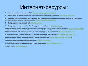 Интернет-ресурсы: 1. Библиотека книг по подготовке к ЕГЭ -http://www.c