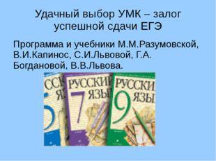 Удачный выбор УМК – залог успешной сдачи ЕГЭ Программа и учебники М.М.Разумо