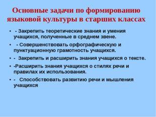 Основные задачи по формированию языковой культуры в старших классах -