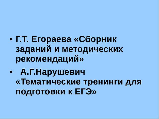 Г.Т. Егораева «Сборник заданий и методических рекомендаций» Г.Т. Егораева «С...
