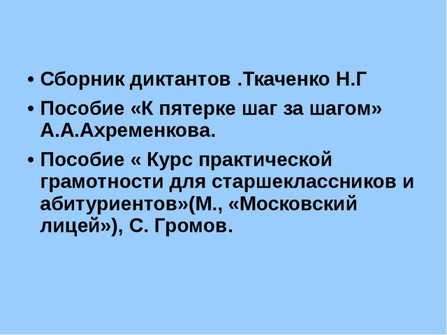 Сборник диктантов .Ткаченко Н.Г Сборник диктантов .Ткаченко Н.Г Пособие «К...