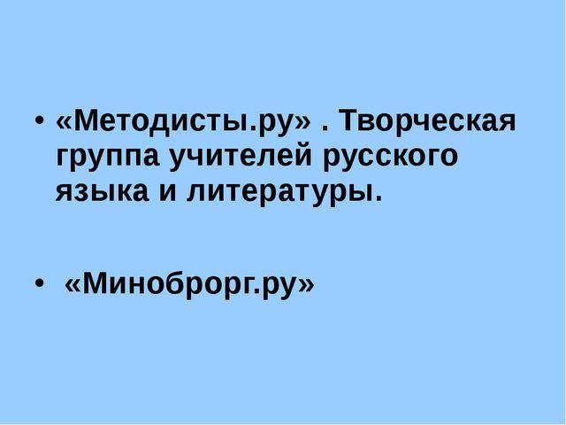 «Методисты.ру» . Творческая группа учителей русского языка и литературы. «Ме...