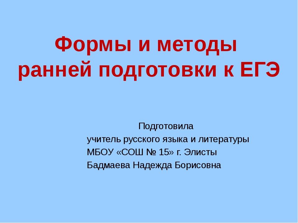 Формы и методы  ранней подготовки к ЕГЭ...