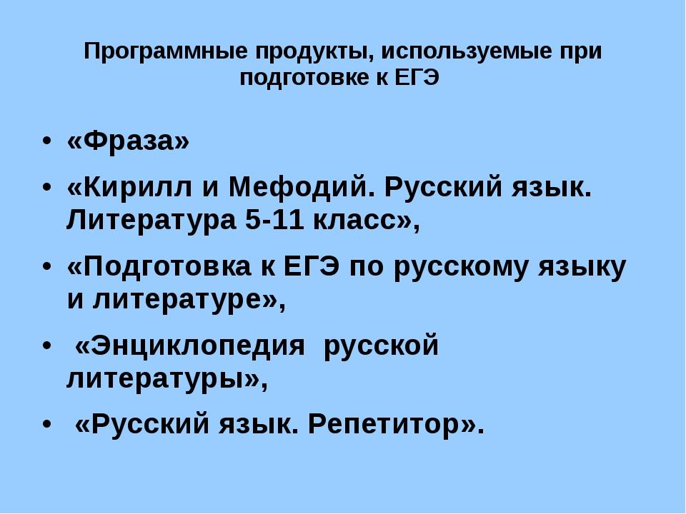 Программные продукты, используемые при подготовке к ЕГЭ  «Фраза»  «Кирилл и...