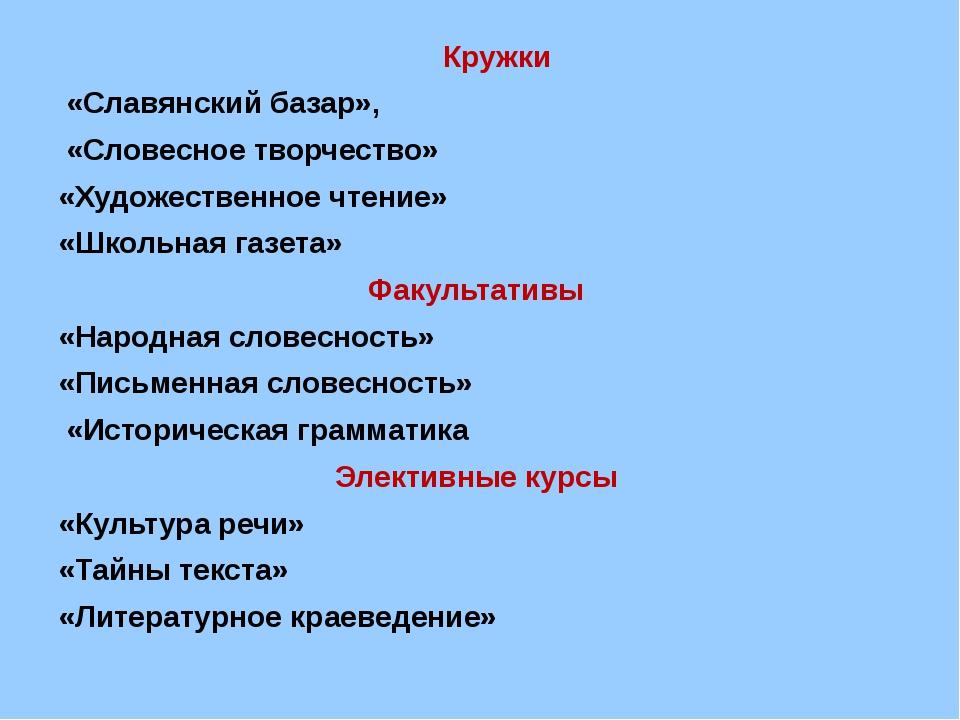 Кружки     Кружки  «Славянский базар»,  «Словесное творчество» «Художеств...