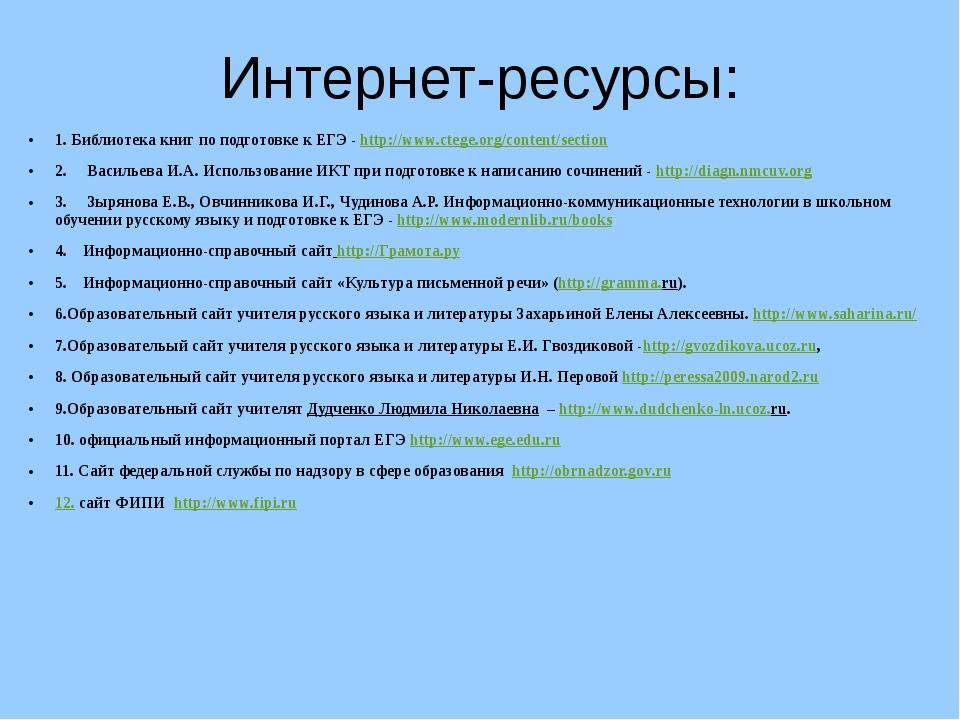Интернет-ресурсы: 1. Библиотека книг по подготовке к ЕГЭ -http://www.c...