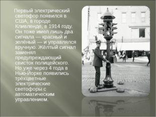 Первый электрический светофор появился в США, в городе Кливленде, в 1914 год