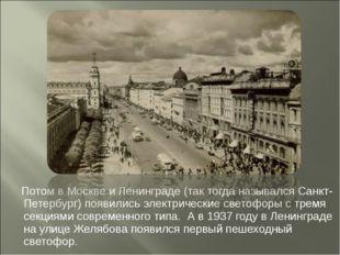 Потом в Москве и Ленинграде (так тогда назывался Санкт- Петербург) появились