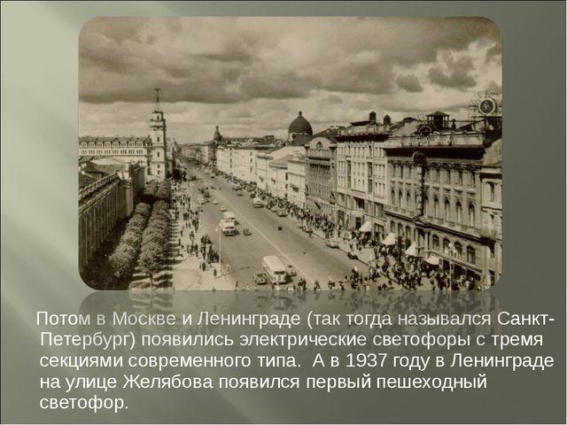 Потом в Москве и Ленинграде (так тогда назывался Санкт- Петербург) появились...