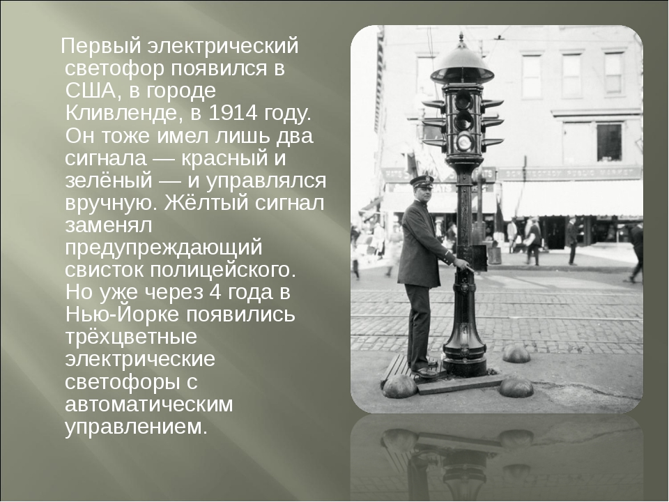 Первый электрический светофор появился в США, в городе Кливленде, в 1914 год...