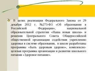 В целях реализации Федерального Закона от 29 декабря 2012 г. №273-ФЗ «Об обр