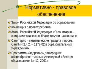 Нормативно - правовое обеспечение Закон Российской Федерации об образовании К