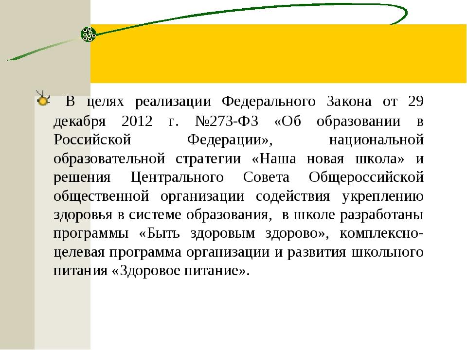 В целях реализации Федерального Закона от 29 декабря 2012 г. №273-ФЗ «Об обр...