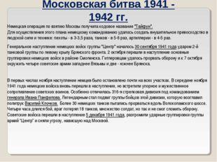 Московская битва 1941 - 1942 гг. Немецкая операция по взятию Москвы получила