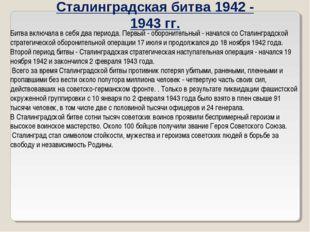 Сталинградская битва 1942 - 1943 гг. Битва включала в себя два периода. Первы