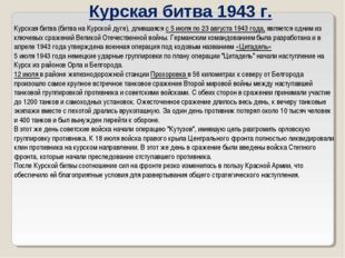 Курская битва 1943 г. Курская битва (битва на Курской дуге), длившаяся с 5 ию