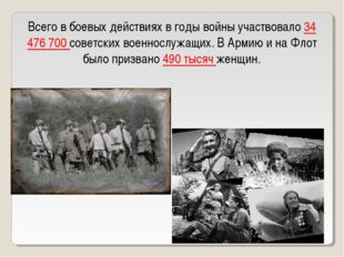 Всего в боевых действиях в годы войны участвовало 34 476 700 советских военно
