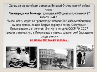 Одним из страшнейших моментов Великой Отечественной войны стала Ленинградская