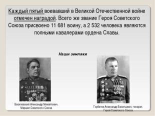Каждый пятый воевавший в Великой Отечественной войне отмечен наградой. Всего