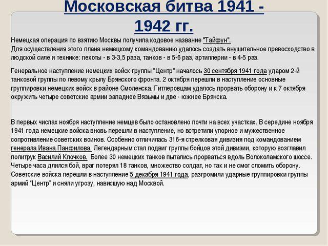 Московская битва 1941 - 1942 гг. Немецкая операция по взятию Москвы получила...