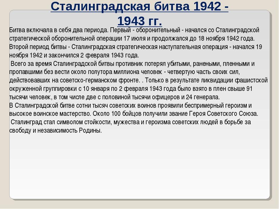 Сталинградская битва 1942 - 1943 гг. Битва включала в себя два периода. Первы...