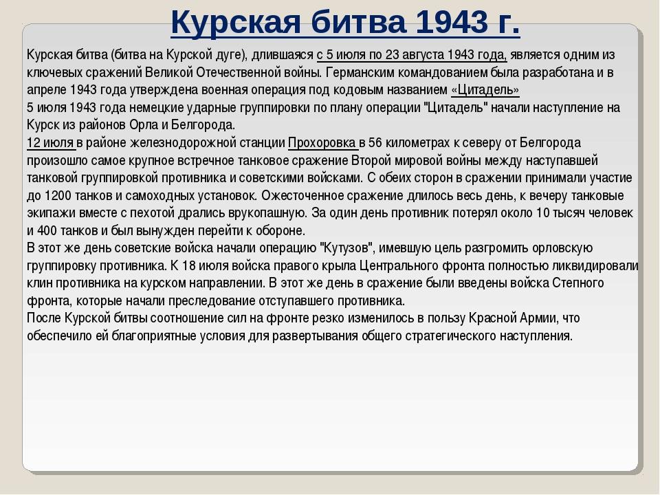 Курская битва 1943 г. Курская битва (битва на Курской дуге), длившаяся с 5 ию...