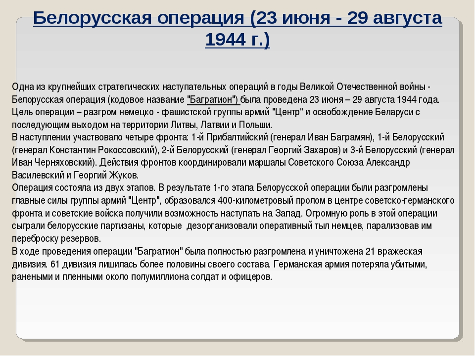 Белорусская операция (23 июня - 29 августа 1944 г.) Одна из крупнейших страте...