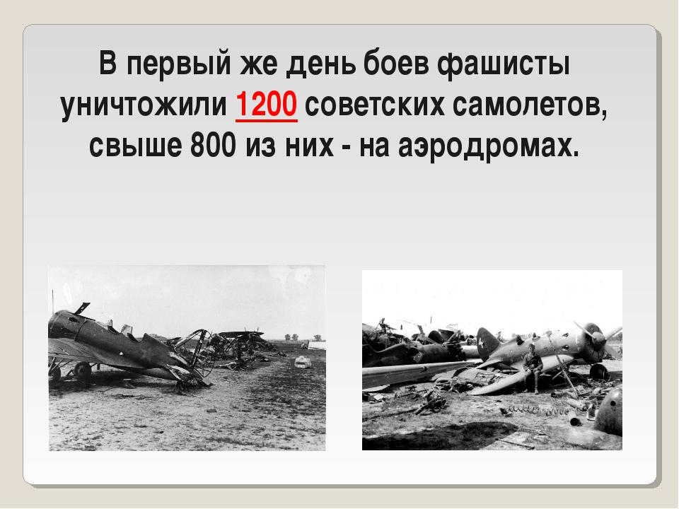 В первый же день боев фашисты уничтожили 1200 советских самолетов, свыше 800...