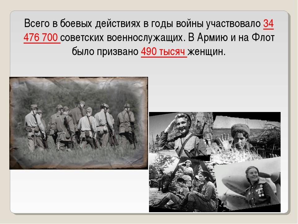 Всего в боевых действиях в годы войны участвовало 34 476 700 советских военно...