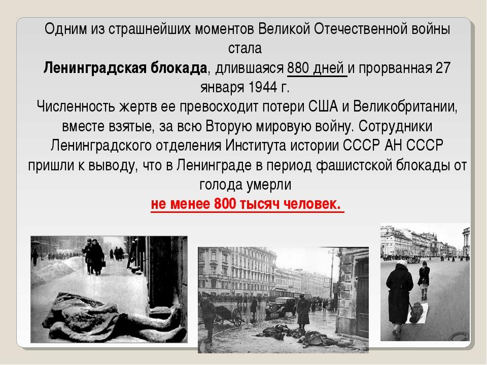 Одним из страшнейших моментов Великой Отечественной войны стала Ленинградская...