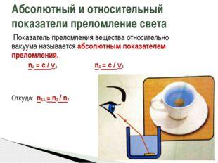 Показатель преломления вещества относительно вакуума называется абсолютным п