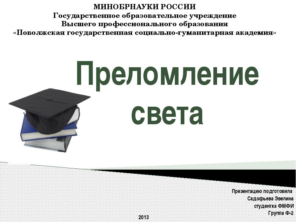 МИНОБРНАУКИ РОССИИ Государственное образовательное учреждение Высшего професс...