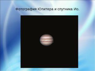 Фотография Юпитера и спутника Ио.