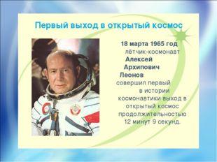 Алексей Леонов – первым вышел в открытый космос