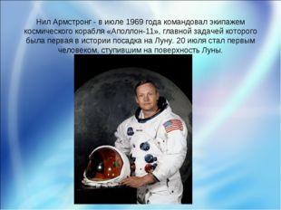 Нил Армстронг - в июле 1969 года командовал экипажем космического корабля «Ап