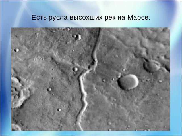 Есть русла высохших рек на Марсе.