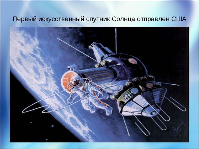 Первый искусственный спутник Солнца отправлен США