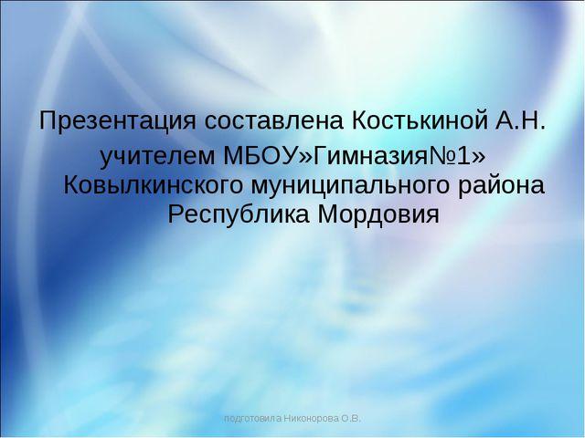 Презентация составлена Костькиной А.Н. учителем МБОУ»Гимназия№1» Ковылкинског...