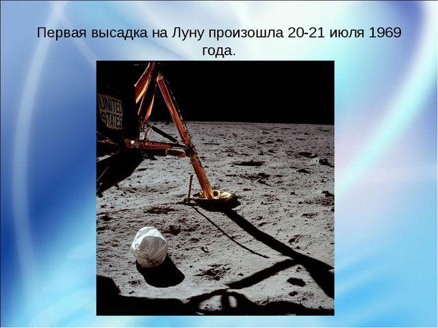 Первая высадка на Луну произошла 20-21 июля 1969 года.